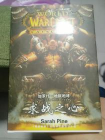 求战之心 魔兽世界系列中文版官方小说