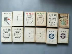 《新青年》-陈独秀先生主撰-保真包老 古玩古籍老书旧书红色收藏
