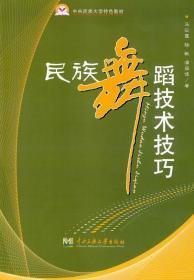 中央民族大学特色教材:民族舞蹈技术技巧