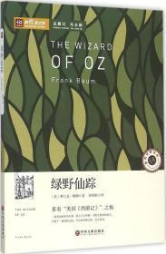 新课标推荐阅读丛书:绿野仙踪