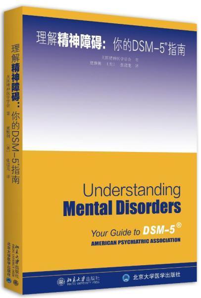 理解DSM-5精神障碍