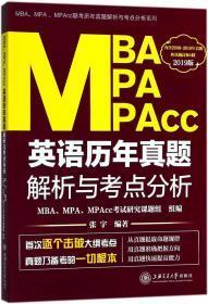 2019上海交大版 MBA、MPA、MPAcc英语历年真题解析与考点分析