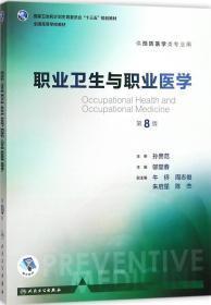 职业卫生与职业医学(第8版 供预防医学类专业用 配增值)/全国高等学校教材