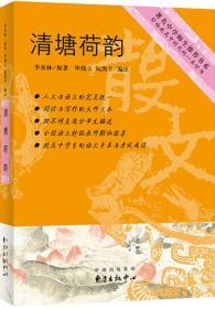 著名中学师生推荐书系 清塘荷韵