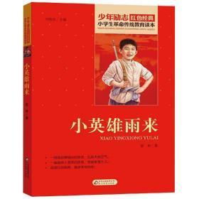 红色经典·小学生革命传统教育读本:小英雄雨来