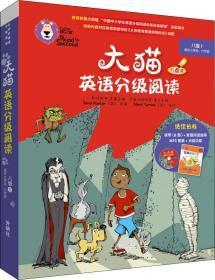 大猫英语分级阅读八级1(适合小学五.六年级)(6册读物+1册指导)