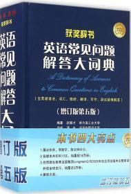 英语常见问题解答大词典(增订版 第五版)