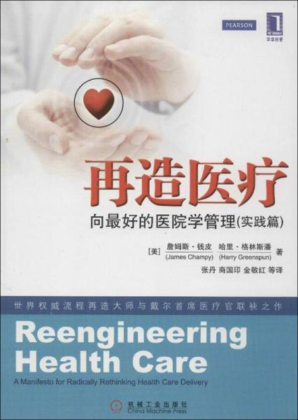 再造医疗:向最好的医院学管理(实践篇)