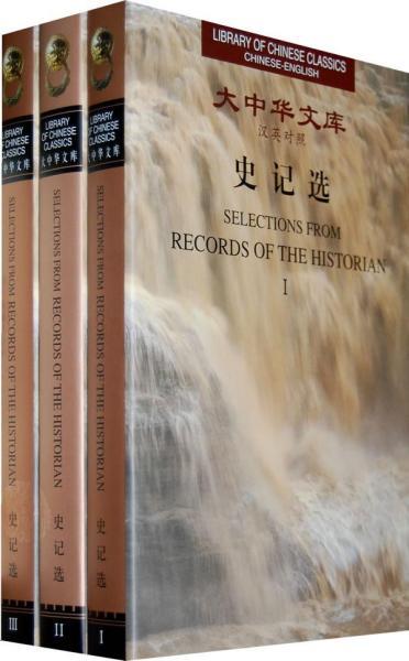 大中华文库--史记选(共3卷)Selections From Records of The Historian (Ⅰ--Ⅲ)