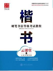 华夏万卷字帖 硬笔书法等级考试教程 楷书 云课堂