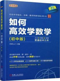 如何高效学数学(初中版)第2版