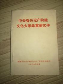 中央有关无产阶级文化大革命重 要 文 件