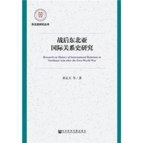战后东北亚史研究/东北亚研究丛书 正版  黄定天  9787520113830