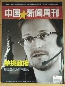 中国新闻周刊2013_24  单挑政府斯诺登们为何不服从
