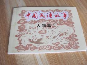 中国成语故事。人物篇。1
