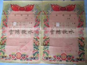 1963年结婚证书一对——潍坊东关公社