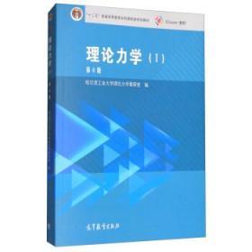 理论力学 正版  哈尔滨工业大学理论力学教研室  9787040459920