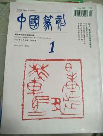中国篆刻 1 创刊号,