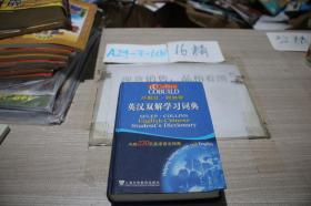 外教社 柯林斯 英汉双解学习词典