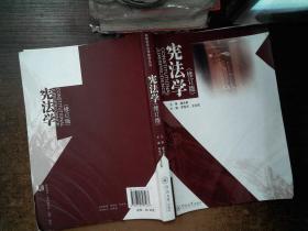 高职高专法学教材系列:宪法学 修订版 ..--有笔迹