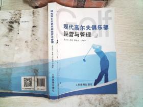 现代高尔夫俱乐部经营与管理    书衣有污迹
