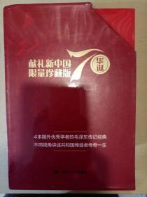 毛泽东传 套装5册 施拉姆著 中国人民大学出版社 正版书籍(全新塑封)