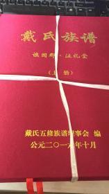 戴氏族谱(湖南)(谯国郡·注礼堂)(上下卷)(又题戴氏五修族谱)(共2册)