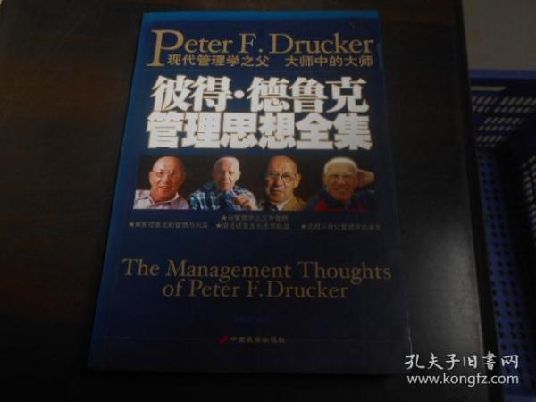 彼得·德鲁克管理思想全集