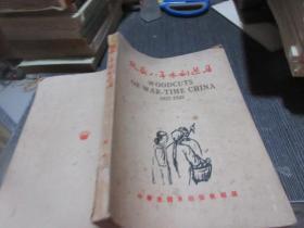抗战八年木刻选集1937-1945   库2