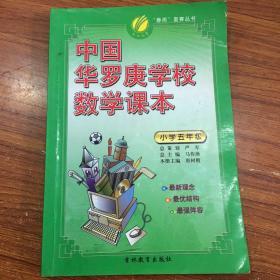 中国华罗庚学校数学课本小学五年级。教辅1986