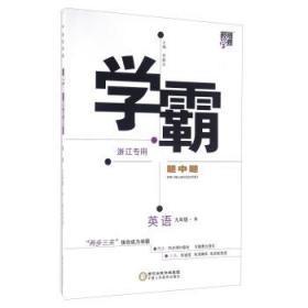 英语 正版 李朝东  9787554411643