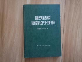 建筑结构荷载设计手册