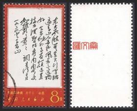 """文7 毛主席诗词(14-12)《清平乐.会昌》""""东方欲晓,....."""",票背光滑,不缺齿、无揭薄好信销邮票一枚,如图。"""