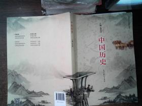 中国历史(中等职业学校教学用书) 开裂