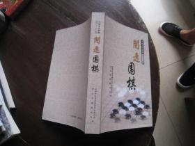 开远文史资料第十八辑 开远围棋