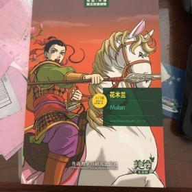 花木兰Mulan