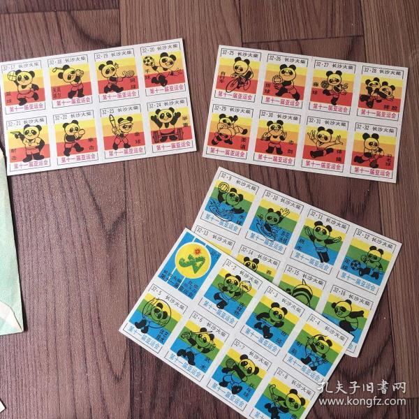 长沙火柴火花第十一届亚运会商标。