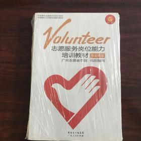 志愿者服务岗位能力培训教材(全四册)