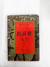 HA1016854 紅高粱--莫言文集【作者簽贈本,內略有注記水漬】