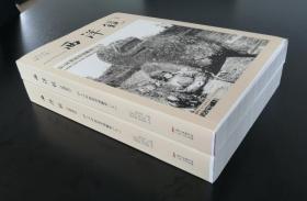 《西洋镜——5-14世纪中国雕塑》(全2册)毛边本