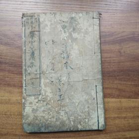 日本原版小學課本    《小學中等讀本》卷一    明治14年(1881年)    木刻版畫多    全漢文