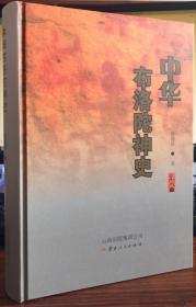 中华布罗陀神史