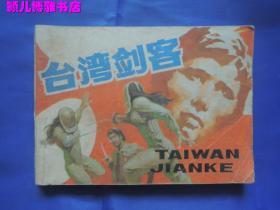 台湾剑客(八十年代名家绘画版连环画)
