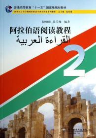 """普通高等教育""""十一五""""国家级规划教材:阿拉伯语阅读教程(2)"""