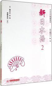 中日合作精编教材:新日本语(2)