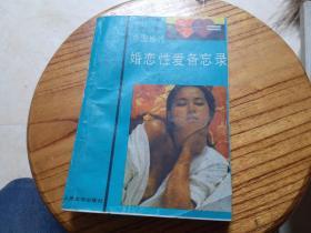 中国当代婚恋性爱备忘录1