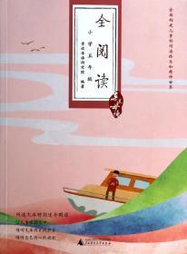 亲近母语·全阅读:小学五年级