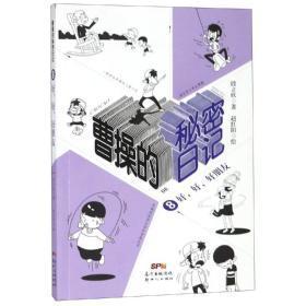 好,好,好同伙/曹操的机密日记8 段立欣著;赵红阳绘 著 新汉文轩搜集书店 正国土书
