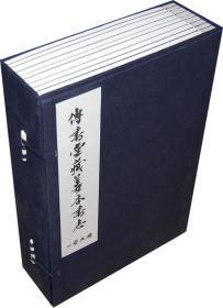 传书堂藏善本书志(一函九册)