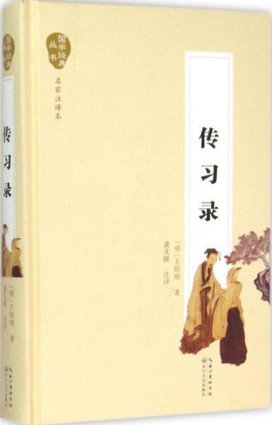 传习录(名家注译本)